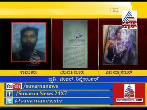 Xxx Mp4 Bengaluru Gang Rape On Young Girl In PG ಕ್ಲೋರೋಫಾರ್ಮ್ ಸಿಂಪಡಿಸಿ ಅತ್ಯಾಚಾರ 3gp Sex
