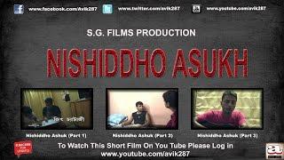 Nishiddho Ashuk | Bengali Short Film | 2013 | Part 2