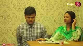 ছাত্রীর গোপন জিনিস দেখুন এর পরের কাহিনী / Bangla Funny Video / Bangla Fun EP 18