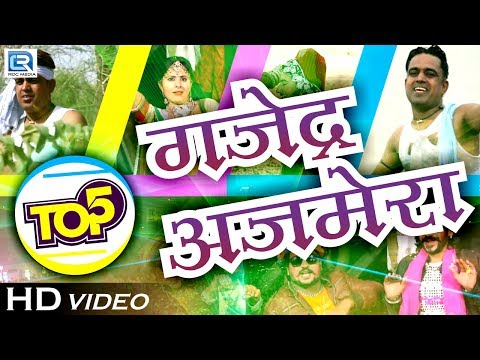 Xxx Mp4 Gajendra Ajmera Song TOP 5 40 Min का DJ धमाल Rajasthani DJ Songs Nonstop Videos 3gp Sex