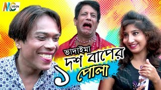 Bangla Comedy - Vadaima Dosh Baper 1 Pola | ভাদাইমা দশ বাপের ১ পোলা | Vadaima Special