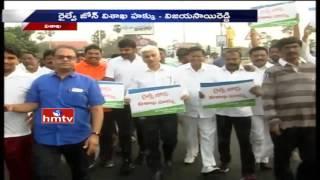 YCP Leader Vijaya Sai Reddy Protest Over Special Railway Zone For Visakha | HMTV