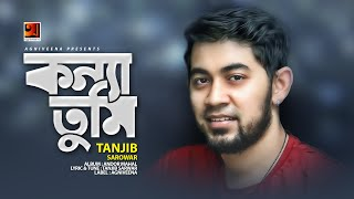 Konna tumi by Tanjib | Album Andor Mahal | Official Music Video