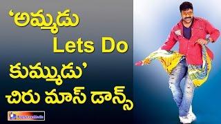 Khaidi No 150 Movie Ammadu Lets Do Kummudu Song Teaser    'అమ్మడు లెట్స్ డూ కుమ్ముడు' అంటున్న చిరు!