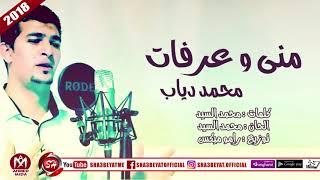 محمد دياب اغنية منى و عرفات 2018 على شعبيات MOHAMED DEAB - MNA W ARFAT