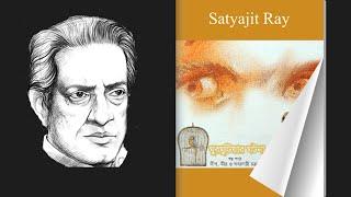 Ghurghutiar Ghotona | Feluda Series | Satyajit Ray | AV-Book | Audiobook | Videobook | ebook