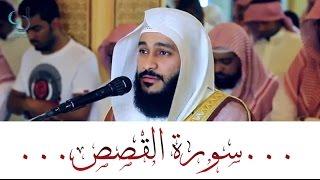 سورة القصص تلاوة مبكية ... الشيخ عبدالرحمن العوسي