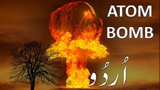 How do Atom Bombs work ? - History & Basic principle of Nuclear fission (Urdu)