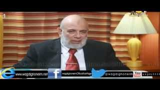لقاء الشيخ وجدي غنيم على قناة أمجاد ج1