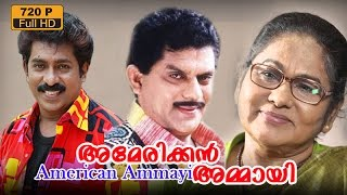 American Ammayi | Evergreen Malayalam Full Movie | Jagathy | KPAC Lalitha | new upload 2016