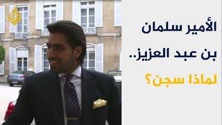 مساع لإطلاق سراح أمير أوقعته غيرة بن سلمان بالسجن