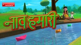 Naav Humaari Hindi Rhymes for Children