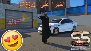 اخيراً نزلت لعبة هجولة العربية على البلاستيشن 95 سيارة!! + وقفنا في المحطة بالكباس