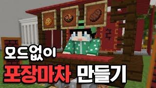 모드없이 고퀄리티 포장마차 만들기!! [마인크래프트 모드없이 만들기 '포장마차' *단편*] Minecraft -루태