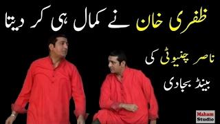 Best Of Zafri Khan _ Pakistani Punjabi Stage Drama 2017