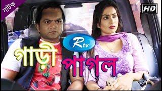 Gari Pagol | Mir Sabbir | Momo | Arfan | Milon । Rtv Special Drama | Rtv