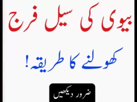 Xxx Mp4 Suhagraat Shadi Ki Pehli Raat Shohar Aur Biwi Kya Karte Hain First Night Of Marriage In Islam 3gp Sex