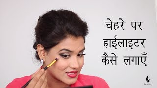How to Apply Highlighter to Face   Highlighter Makeup Tutorial (Hindi)