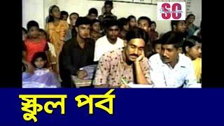 Bangla Comedy - Vadaimar School Porbo | ভাদাইমার স্কুল পর্ব | Vadaima Exclusive | SCP