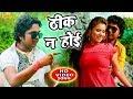 आ गया 2019 का #VInod_Bedardi का सुपरहिट गाना | ठीक ना होई | Video Bhojpuri Song 2019