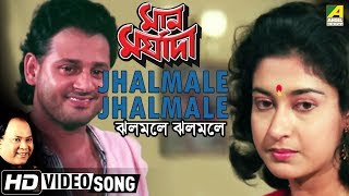 Jhalmale Jhalmale | Maan Maryada | Bengali Movie Song | Mohd Aziz
