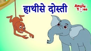 हाथीसे दोस्ती | Hatti Se Dosti | Panchtantra Ki Kahaniya In Hindi By JingleToons