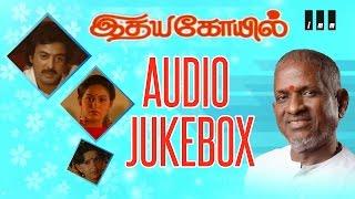 Idhaya Kovil | Audio Jukebox | Ilaiyaraaja Official