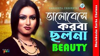 Bhalobeshe Korba Chholona - Beauty & Monty - Joler Bondhu