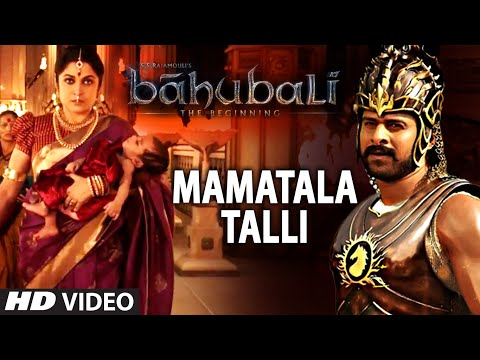 Mamatala Talli Video Song || Baahubali (Telugu) || Prabhas, Rana Daggubati, Anushka, Tamannaah
