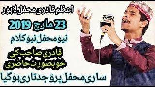 Muhammad Azam Qadri new Mehfil Naat 2019 || New Naats 2019