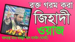 রক্ত গরম করা জিহাদী ওয়াজ Bangla Waz 2017 Maksud Al Masud Azmi New Bangla Waz 2018 Islamic Waz Bogra