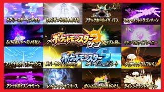 ポケモン サン ムーン Z技 全18種  All Z-Moves!  【メイルス】