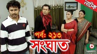 Bangla Natok   Shonghat   EP - 213   Ahmed Sharif, Shahed, Humayra Himu, Moutushi, Bonna Mirza
