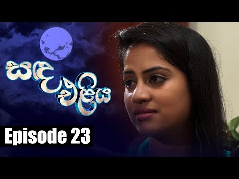 Sanda Eliya - සඳ එළිය Episode 23   19 - 04 - 2018   Siyatha TV