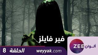 مسلسل فير فايلز - حلقة 8 - ZeeAlwan