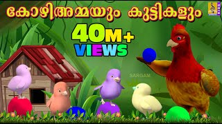 Hen and kids - A Story from Kuttikurumban Malayalam Kids  Animation Movie
