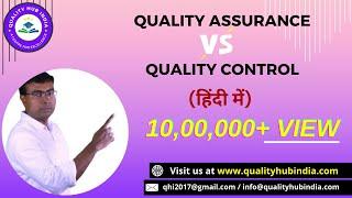 "'Quality Assurance' Vs ""Quality Control' .सिर्फ 10 मिनट में सीखें (हिंदी)"