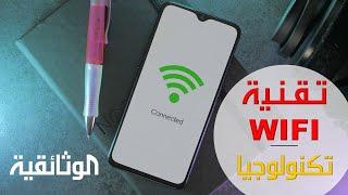 تكنولوجيا | تقنية واي فاي WIFI