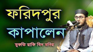 ফরিদপুর কাপালেন।বিষয় মা বাবা। Bangla Waz 2017 Rafi Bin Monir