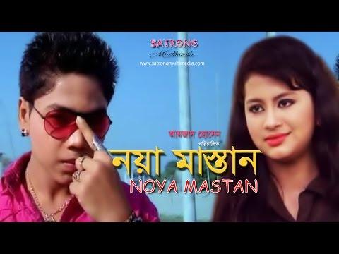 Junior Noya Mastan । Bangla Full Movie - 2016 । Shahin । Poly । Sima