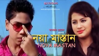 Junior Noya Mastan । Bangla Full Movie - 2016 । Shahin । Poly । Sima