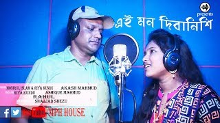 Ai Mon Ta Toka Dibo_ Akash Mahmud_ feat Monir & Riya_ Official Music Video - Bangla Song