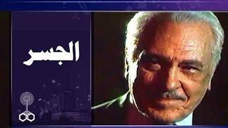 الفيلم العربي: الجسر