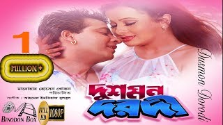 Dushmon Dorodi (দুশমন দরদী)- Shakib Khan l Purnima l Mehedi l Moyuri l Dipjol l Bangla Full Movie HD