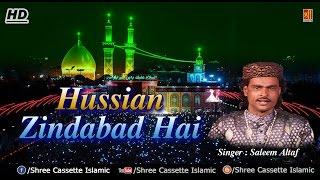 Hussain Zindabad Hai | Asghar Pyara Rooth Gaya | Saleem Altaf | Full HD Video | Qawwali Song