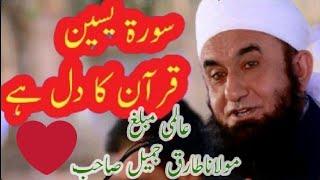 Surah Yasin Quraan Ka Dil Hay By Molana Tariq Jameel Sab