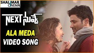 Ala Meda Meeda Video Song || Next Nuvve Movie Songs || Aadi, Vaibhavi Shandilya, Rashmi Gautam