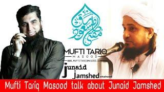 Mufti Tariq Masood talk about shaheed Junaid Jamshed