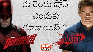 2 Must watch Netflix Shows || The Non Linear narrative || Filmy Geeks