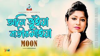Amai Eka Paiya Re - Moon - Anari 03 - Full Music Video